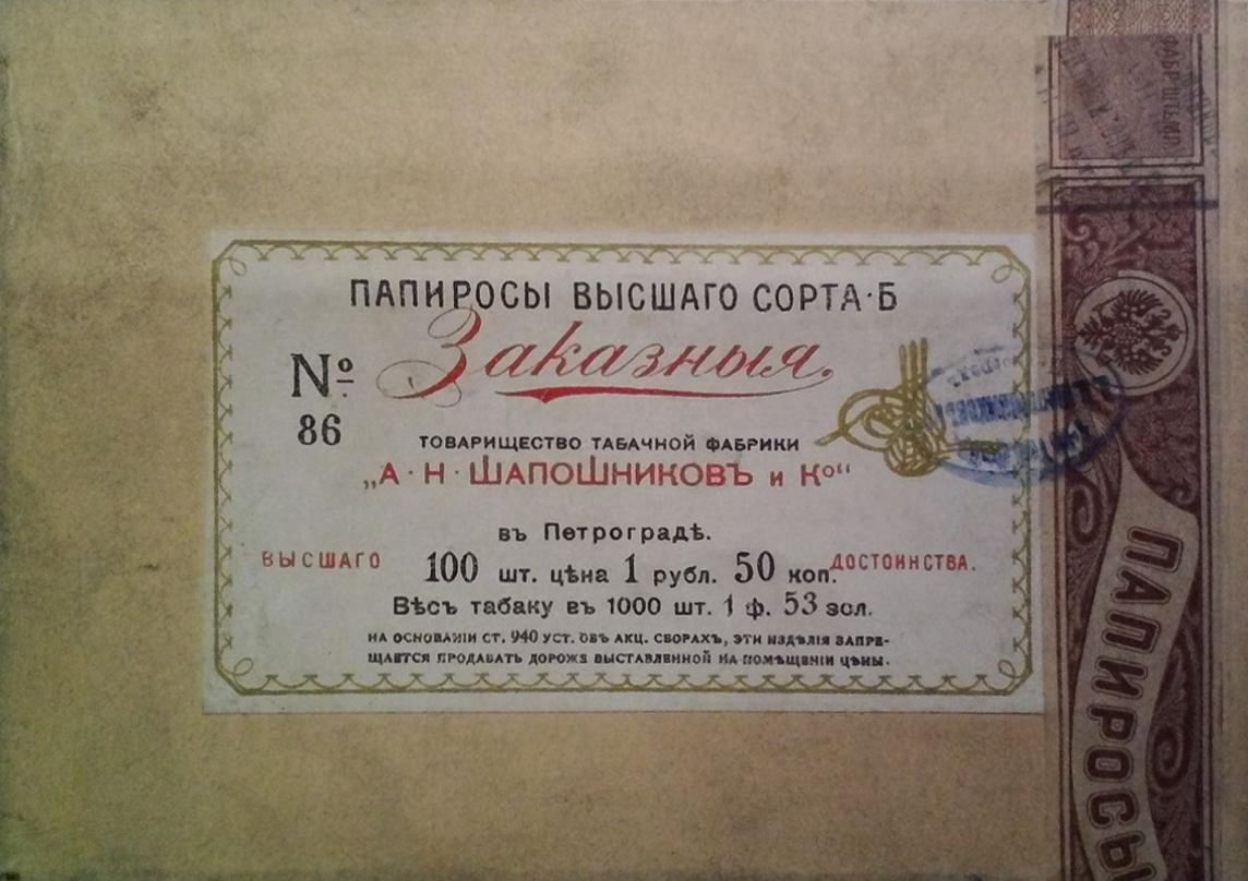 Надпись на табачных изделиях о государственном регулировании производства и оборота табачных изделий